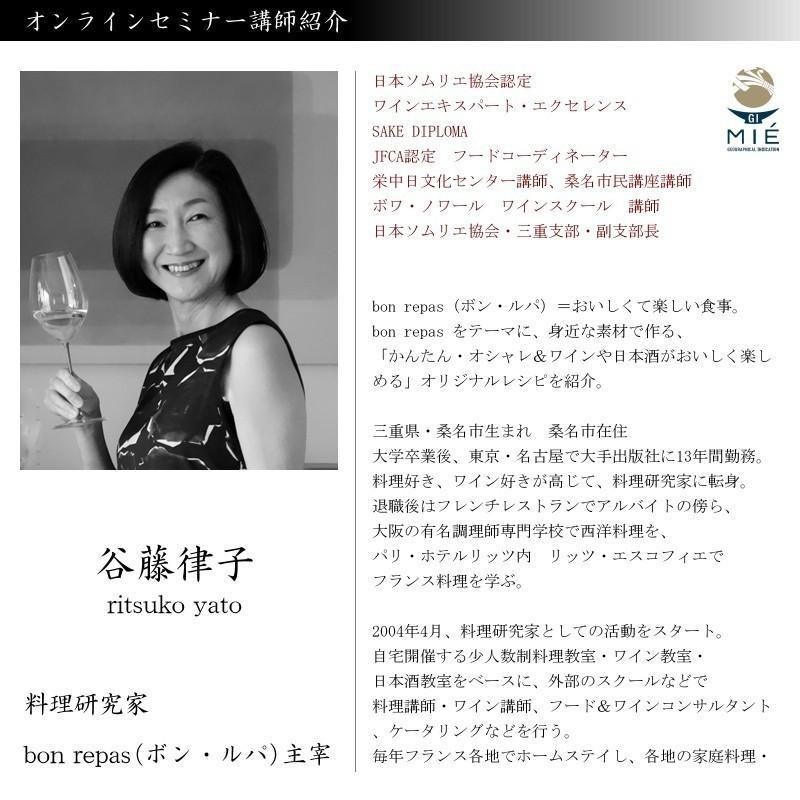 GI三重認定記念 ソムリエが選ぶ美し国 三重の酒 Cセット 300ml×6本 瀧自慢 鉾杉 半蔵 伝 蒼石 天慶 jizake-mie 12