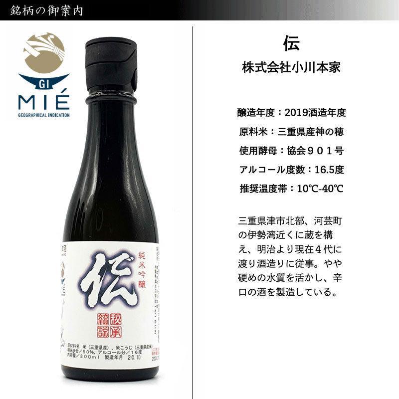 GI三重認定記念 ソムリエが選ぶ美し国 三重の酒 Cセット 300ml×6本 瀧自慢 鉾杉 半蔵 伝 蒼石 天慶 jizake-mie 09