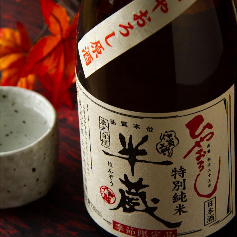 半蔵 特別純米原酒 ひやおろし 1800ml 【大田酒造:三重県伊賀】  地酒  日本酒|jizake-mie
