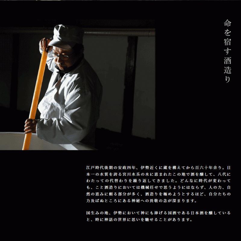 式 SHIKI MELLOW 円熟 純米吟醸 720ml 河武醸造 鉾杉 限定酒 三重県多気|jizake-mie|07
