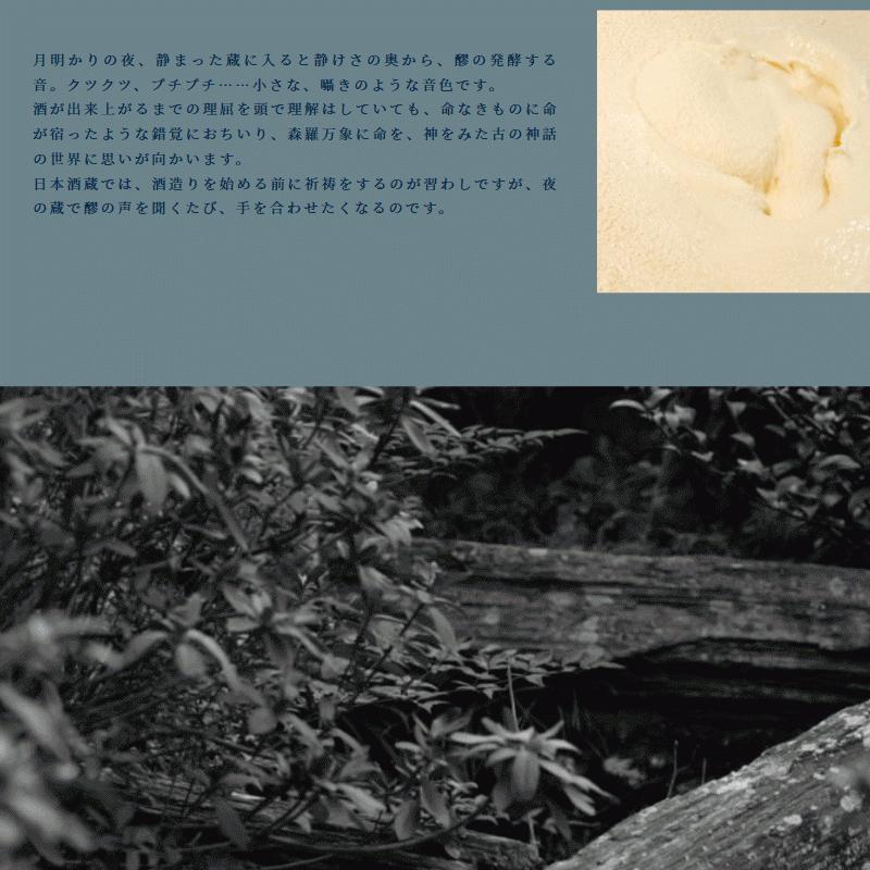 式 SHIKI MELLOW 円熟 純米吟醸 720ml 河武醸造 鉾杉 限定酒 三重県多気|jizake-mie|08
