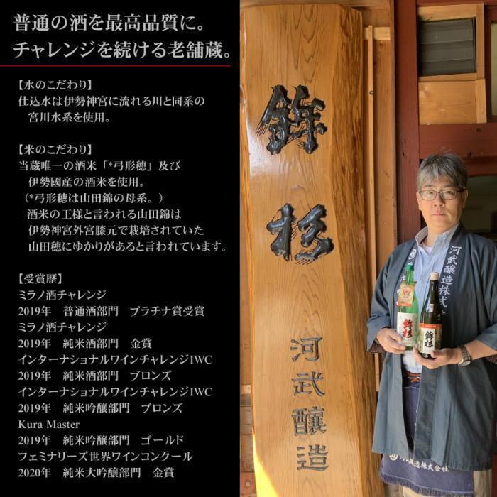 式 SHIKI MELLOW 円熟 純米吟醸 720ml 河武醸造 鉾杉 限定酒 三重県多気|jizake-mie|10