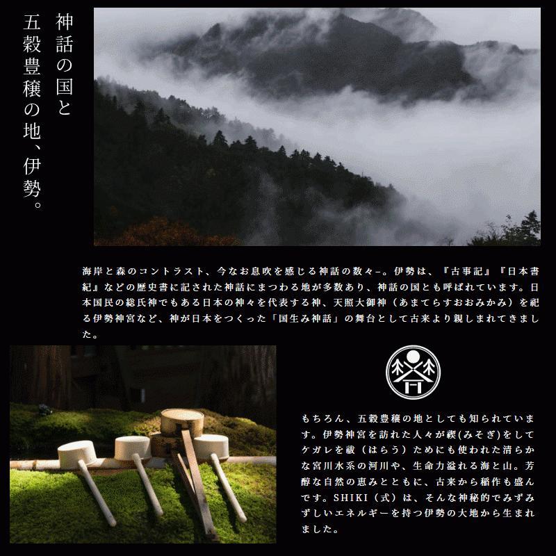 式 SHIKI SWEET 甘美 山廃純米吟醸 720ml 河武醸造 鉾杉 限定酒 三重県多気|jizake-mie|03