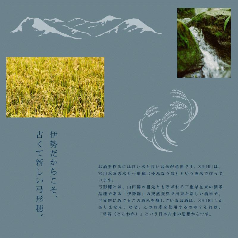 式 SHIKI SWEET 甘美 山廃純米吟醸 720ml 河武醸造 鉾杉 限定酒 三重県多気|jizake-mie|04