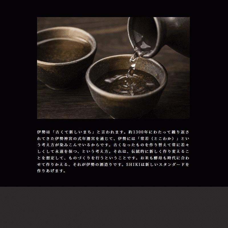 式 SHIKI SWEET 甘美 山廃純米吟醸 720ml 河武醸造 鉾杉 限定酒 三重県多気|jizake-mie|05