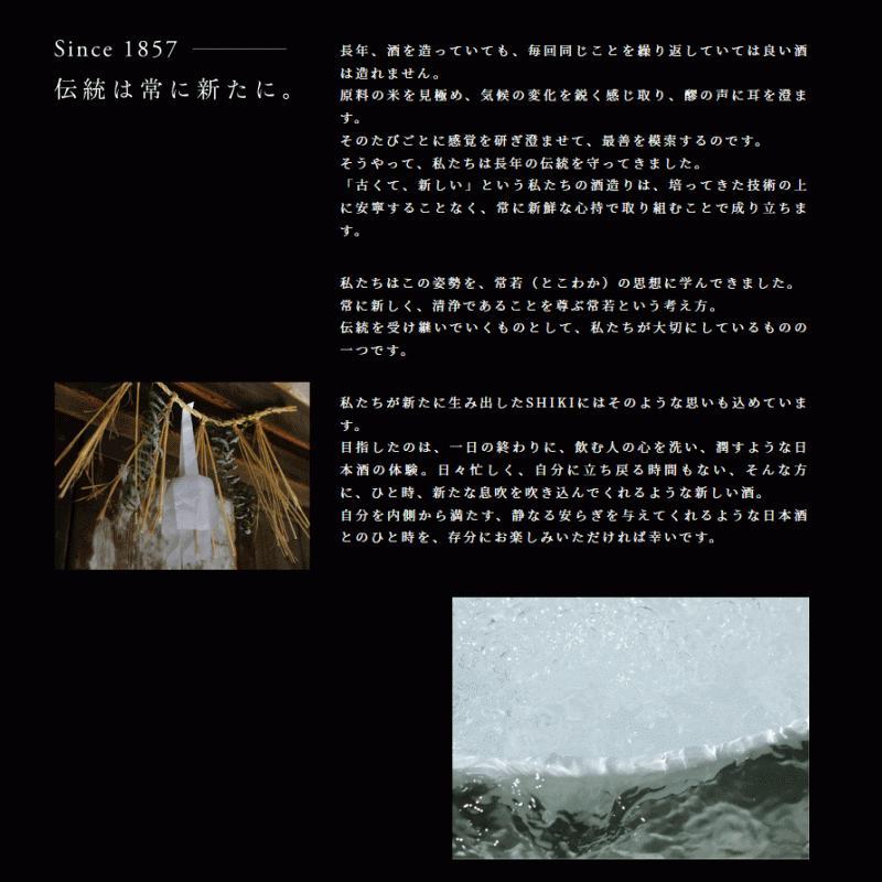 式 SHIKI SWEET 甘美 山廃純米吟醸 720ml 河武醸造 鉾杉 限定酒 三重県多気|jizake-mie|09