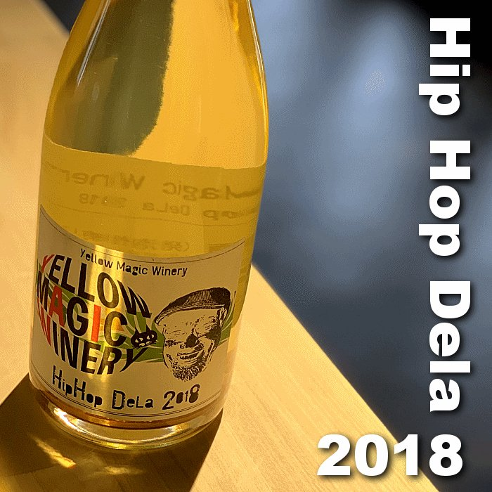 Yellow magic winery Hip Hop Dela 750ml 【Yellow magic winery:山形】 (発泡性あり) ※クール便指定|jizake-mie