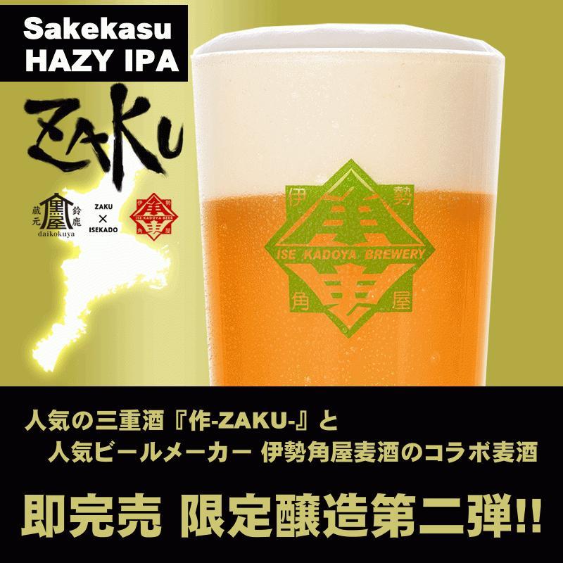 伊勢角屋麦酒 作 コラボビール ZAKU Sakekasu Hazy IPA 330ml × 6本 【送料込(一部除く)クール便指定】|jizake-mie|02