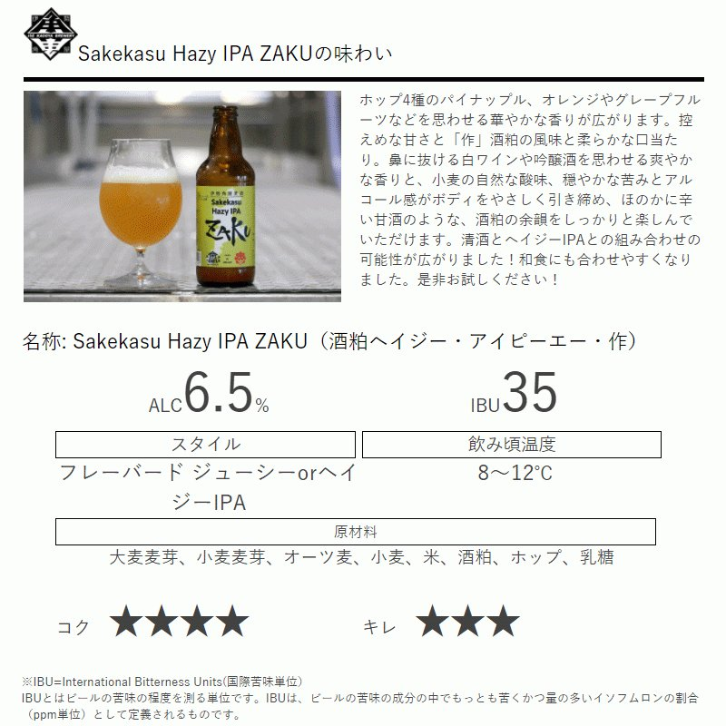 伊勢角屋麦酒 作 コラボビール ZAKU Sakekasu Hazy IPA 330ml × 6本 【送料込(一部除く)クール便指定】|jizake-mie|04