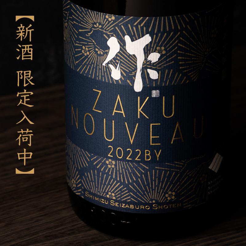 作  ざく 純米大吟醸 2020 しぼりたて 新酒 720ml 清水清三郎商店  ※御一人様2本限り|jizake-mie