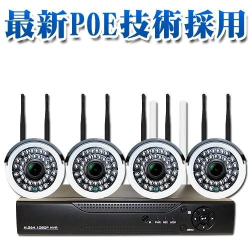 防犯カメラセット監視カメラ243万画素4台 録画 無線NVR ワイヤレスIPカメラ4台セット 1000GB対応 暗視対応遠CT130-30G隔操作可