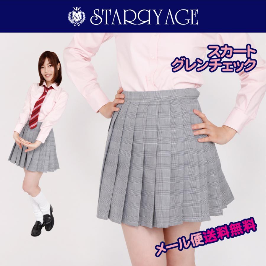 種類 スカート