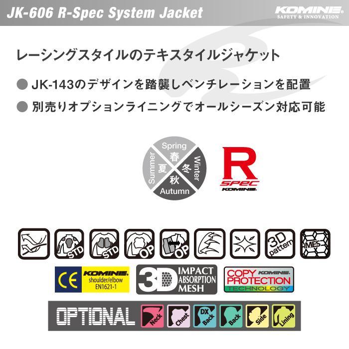 コミネ Jk 606 Rスペックシステムジャケット Komine 07 606 バイク 春夏秋冬 Ce規格パッド付 Jk 606 バイク用品の車楽 通販 Yahoo ショッピング