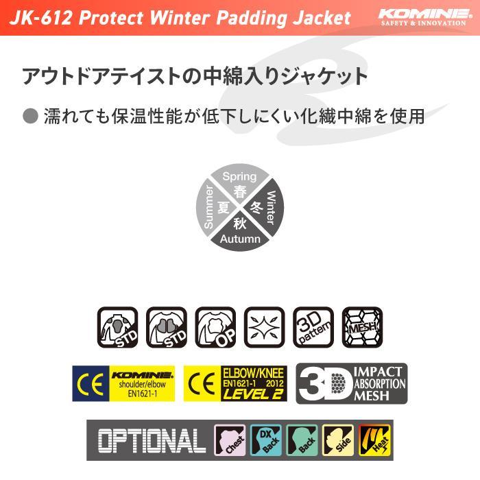 コミネ Jk 612 プロテクトウインターパッディングジャケット Komine 07 612 バイク 街乗り ちょい乗り 冬 Ce規格パッド付 Jk 612 バイク用品の車楽 通販 Yahoo ショッピング