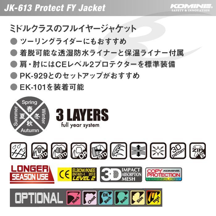 コミネ Jk 613 5xlb 大きなサイズ プロテクトフルイヤージャケット Komine 07 613 バイク ツーリング 春夏秋冬 Ce規格パッド付 Jk 613b バイク用品の車楽 通販 Yahoo ショッピング