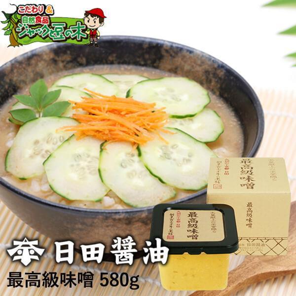 令和新価格 日田醤油 みそ 最高級味噌 580g 天皇献上の栄誉賜る老舗の味 jmame