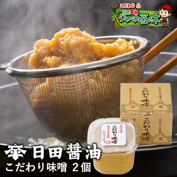 日田醤油 みそ こだわり味噌 2個詰合せ 天皇献上の栄誉賜る老舗の味 ギフトに最適|jmame
