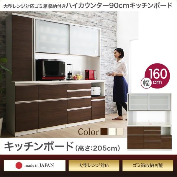 開梱サービスなし 大型レンジ対応 ゴミ箱収納付き ハイカウンター90cmキッチンボード OLEGANO オレガノ キッチンボード 幅160 高さ205