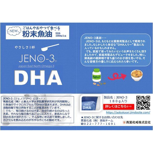 青葉化成 JENO-3  180g 食用粉末魚油 jn-online 02