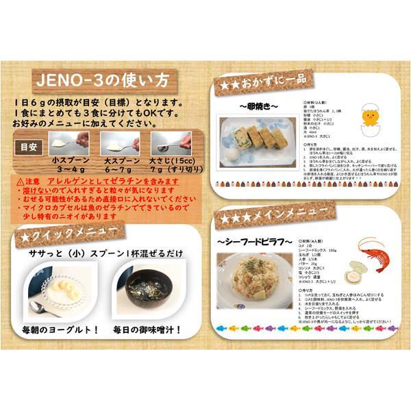 青葉化成 JENO-3  180g 食用粉末魚油 jn-online 03