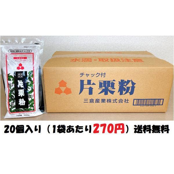 三倉産業(株) 北海道産片栗粉 500g×20袋入 チャック付 片栗粉|jn-online