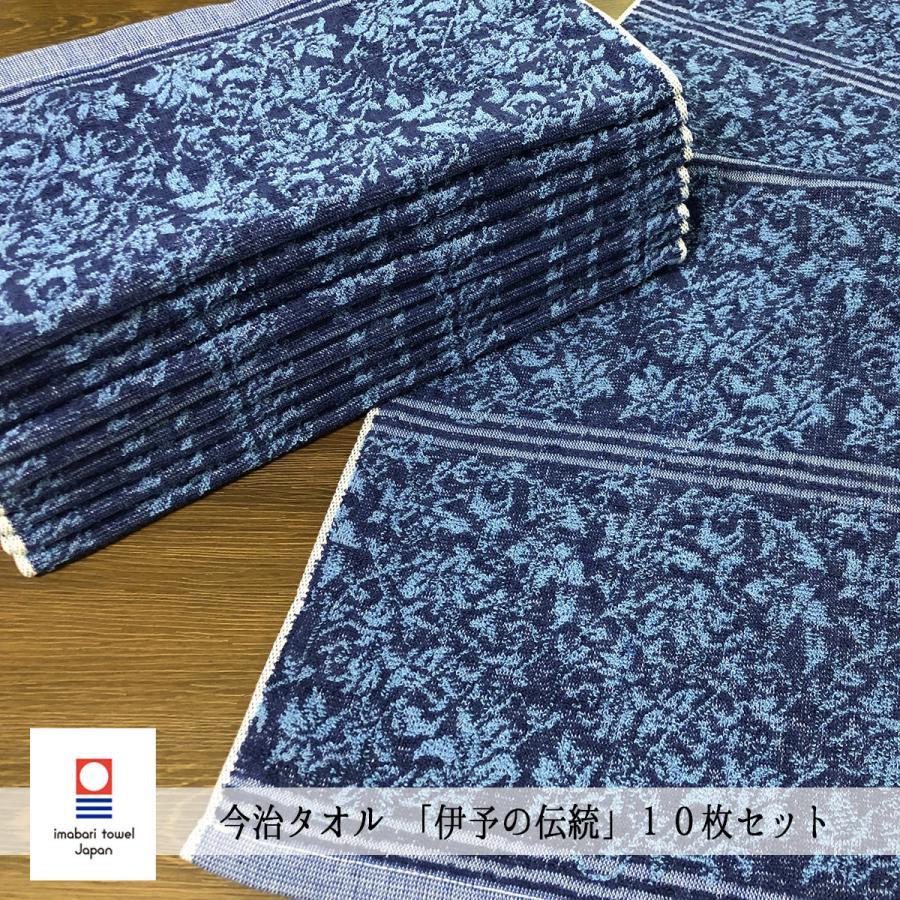 今治タオル10枚セット「伊予の伝統」  フェイスタオル jn-online