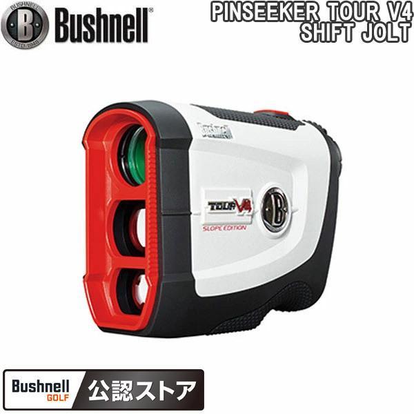 【19年モデル】ブッシュネル ピンシーカー ツアーV4 シフト ジョルト (距離・起伏計測器) バイブレーション機能搭載 Bushnell PINSEEKER TOUR V4 SHIFT JOLT