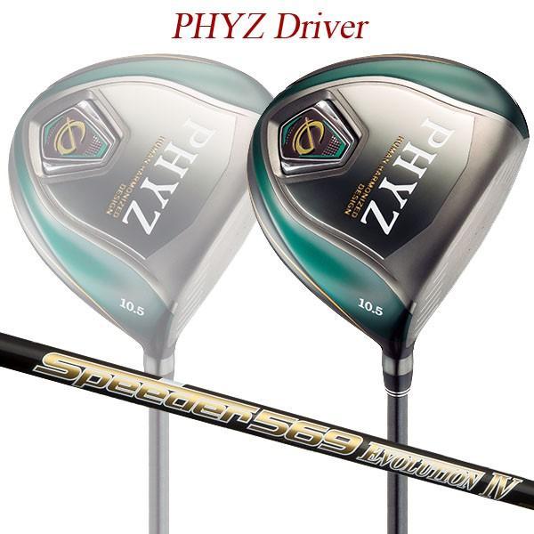 【特注】【19年モデル】 ブリヂストンゴルフ ファイズ ドライバー [スピーダー 569 EVOLUTION 4] カーボンシャフト BRIDGESTONE GOLF PHYZ DRIVER Speeder