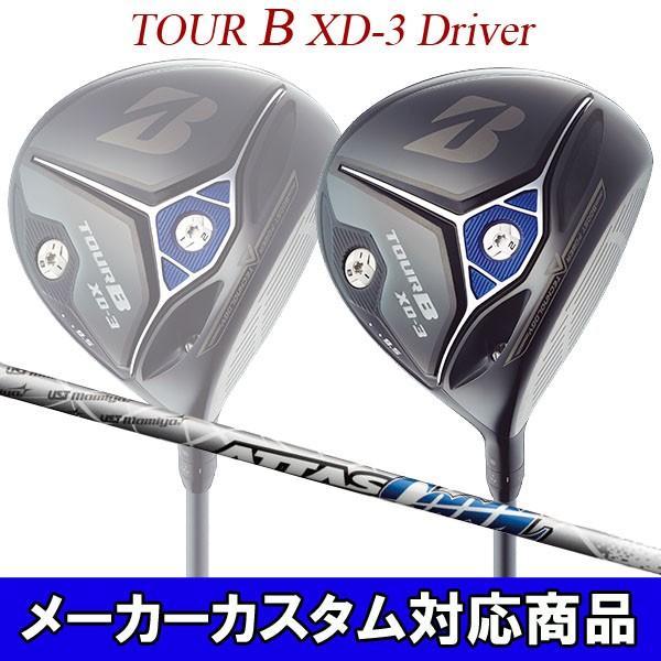 【特注】ブリヂストンゴルフ ツアーB XD-3 ドライバー [アタッス クール] カーボンシャフト BRIDGESTONE GOLF TOUR-B ATTAS