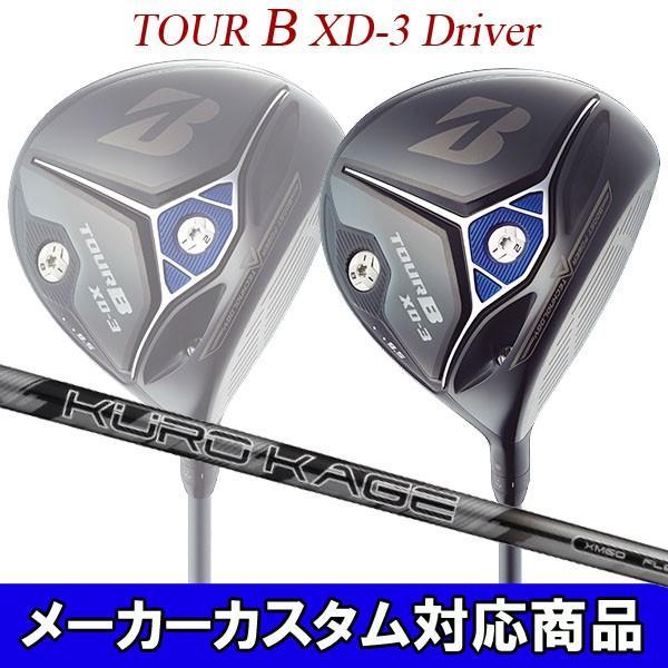 【特注】ブリヂストンゴルフ ツアーB XD-3 ドライバー [クロカゲ XM] カーボンシャフト BRIDGESTONE GOLF TOUR-B KUROKAGE