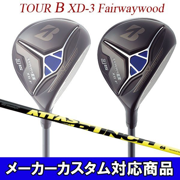 【特注】ブリヂストンゴルフ ツアーB XD-F フェアウェイウッド [アタッス パンチ] カーボンシャフト BRIDGESTONE GOLF TOUR-B ATTAS