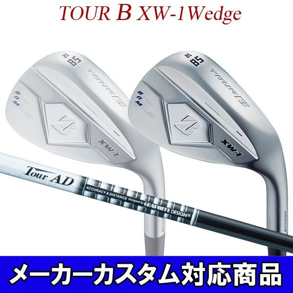 【特注】ブリヂストンゴルフ ツアーB XW-1 ウェッジ [ツアー AD-95] スチールシャフト BRIDGESTONE GOLF TOUR-B Tour AD-95