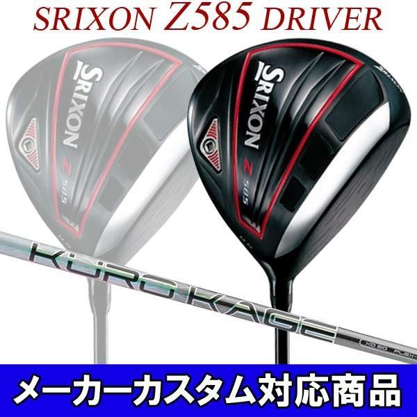 【特注】【18年モデル】 ダンロップ スリクソン Z585 ドライバー [クロカゲ XD] カーボンシャフト SRIXON KUROKAGE