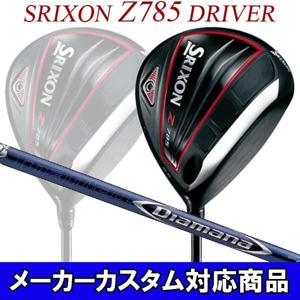 【特注】【18年モデル】 ダンロップ スリクソン Z785 ドライバー [ディアマナ BF] カーボンシャフト SRIXON Diamana