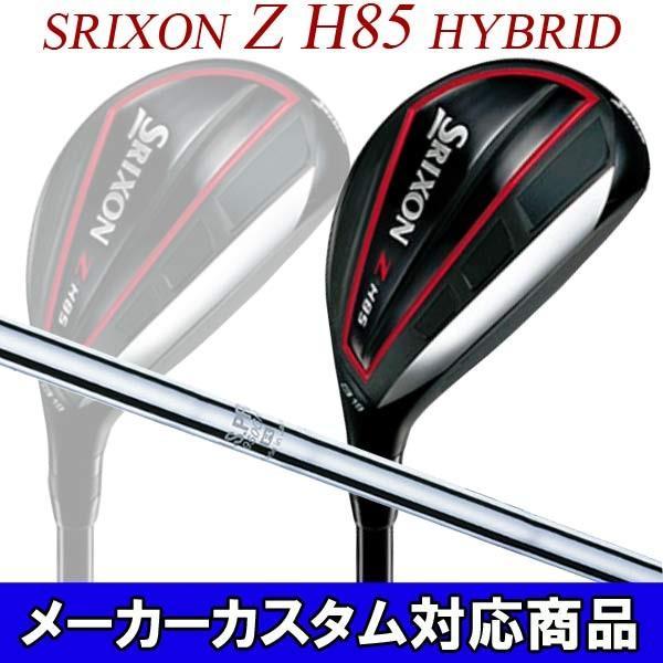 【特注】【18年モデル】 ダンロップ スリクソン Z H85 ハイブリッド [N.S.プロ 950GH] スチールシャフト SRIXON N.S.PRO