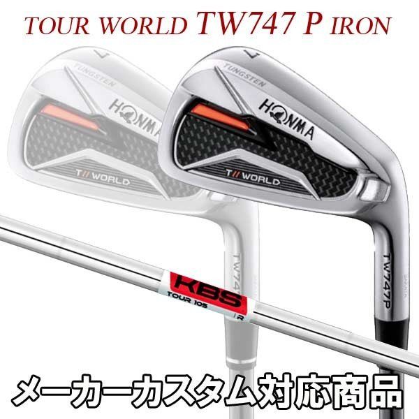 【特注】 本間ゴルフ ツアーワールド 747 P アイアン6本セット(#5〜#10) [KBS ツアー105] スチールシャフト TOUR WORLD KBS