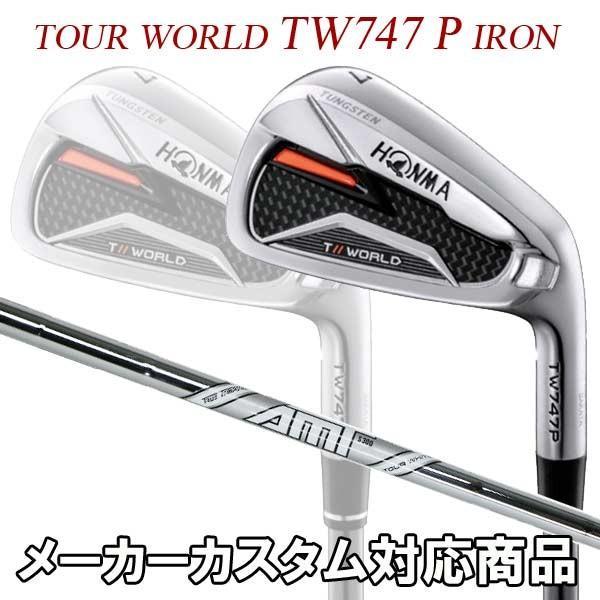 【特注】 本間ゴルフ ツアーワールド 747 P アイアン6本セット(#5〜#10) [AMT ツアー ホワイト] スチールシャフト TOUR WORLD AMT