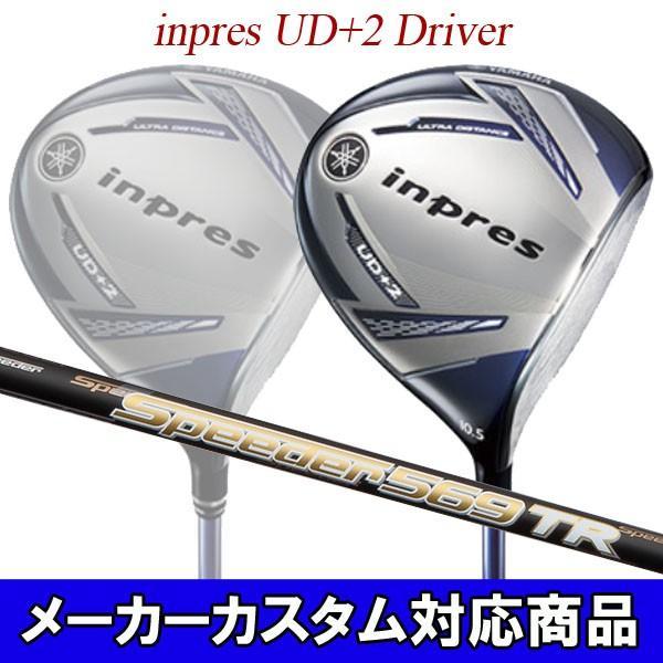 【特注】ヤマハ インプレス UD2 ドライバー [スピーダー 569 TR] カーボンシャフト YAMAHA inpres UD2 Speeder