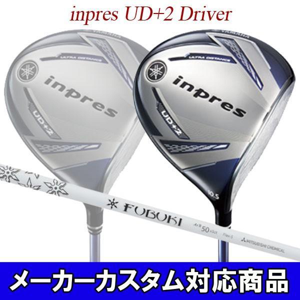 【特注】ヤマハ インプレス UD2 ドライバー [フブキ Ai2] カーボンシャフト YAMAHA inpres UD2 FUBUKI