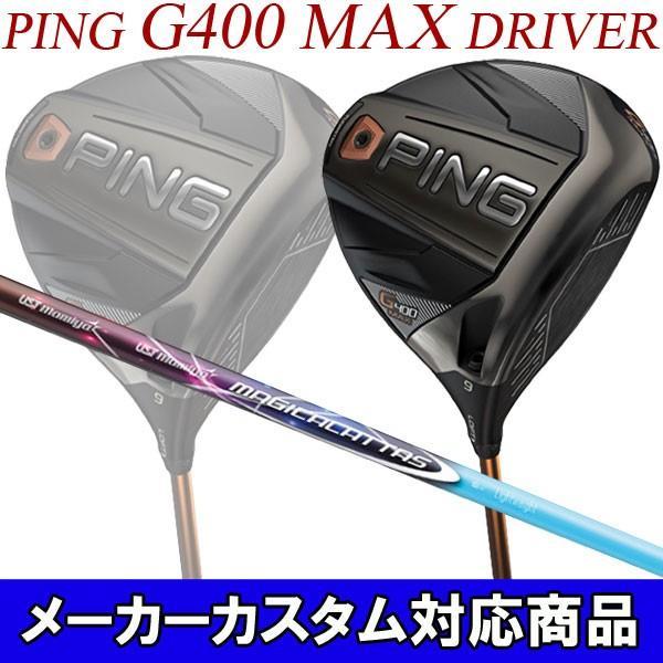 ♪【特注】 ピン G400 MAX ドライバー [マジカル アッタス] カーボンシャフト PING DRIVER Magical ATTAS