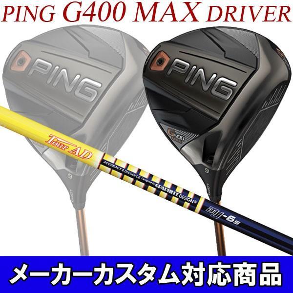 ♪【特注】 ピン G400 MAX ドライバー [ツアーAD MJ] カーボンシャフト PING DRIVER Tour-AD