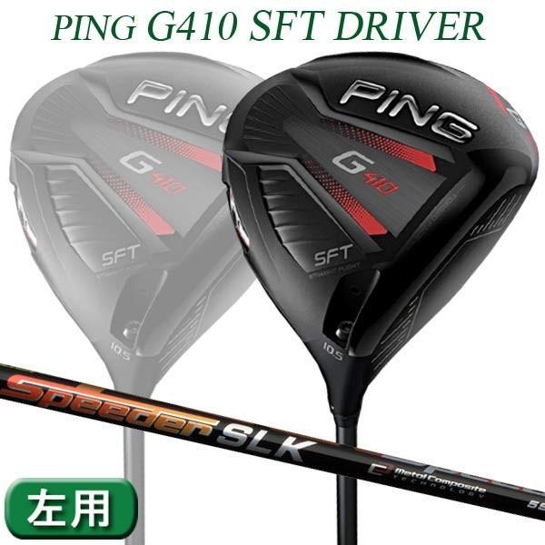 ♪【特注】【左用】 ピン G410 ドライバー SFT [スピーダー SLK] カーボンシャフト PING G410 DRIVER Speeder