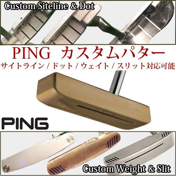 ♪【特注】【カスタムパター】 ピン クラシック パター [ピン 1-A] PING CLASSIC PUTTER