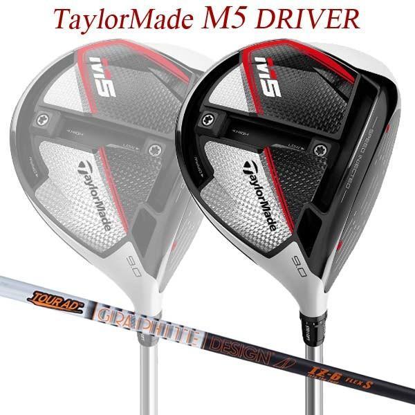 【特注】 テーラーメイド M5 ドライバー [ツアーAD IZ] カーボンシャフト TaylorMade M5 DRIVER Tour-AD