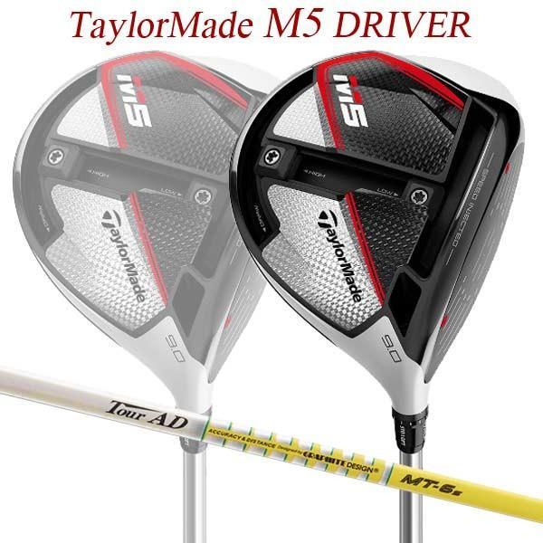 【特注】 テーラーメイド M5 ドライバー [ツアーAD MT] カーボンシャフト TaylorMade M5 DRIVER Tour-AD