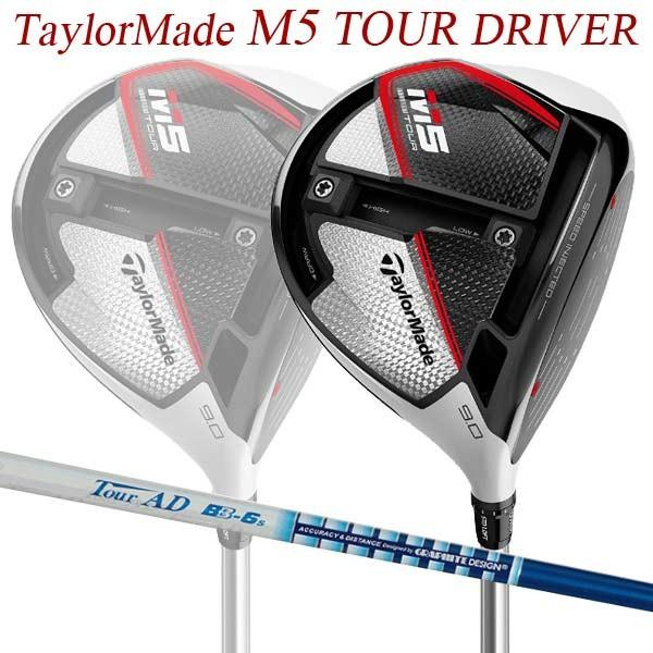 【特注】 テーラーメイド M5 ツアー ドライバー [ツアーAD BB] カーボンシャフト TaylorMade M5 TOUR DRIVER Tour-AD