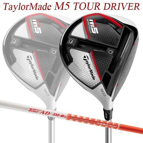 【特注】 テーラーメイド M5 ツアー ドライバー [ツアーAD DI] カーボンシャフト TaylorMade M5 TOUR DRIVER Tour-AD