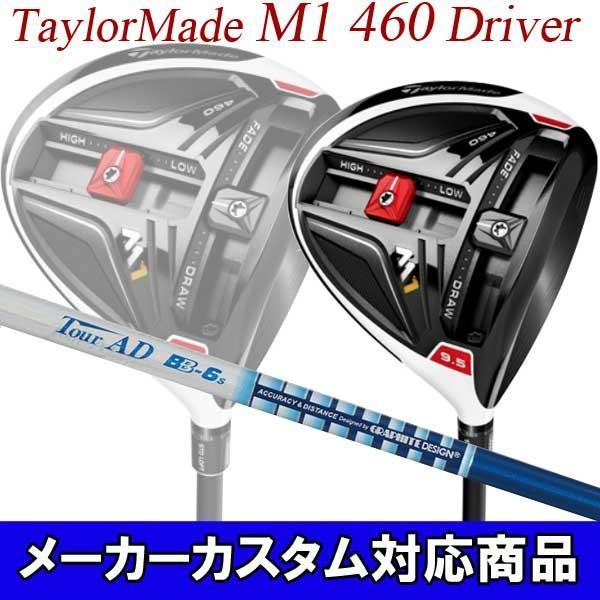 正規激安 【特注】 BB] テーラーメイド M1 460 ドライバー [ツアーAD ドライバー BB] テーラーメイド カーボンシャフト TaylorMade Tour-AD, 日本テレフォンショッピング:6b1f86e6 --- airmodconsu.dominiotemporario.com