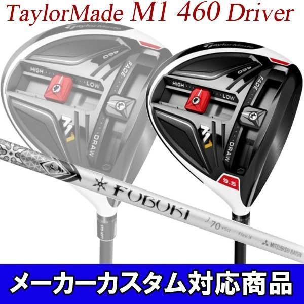 【特注】 テーラーメイド M1 460 ドライバー [フブキ J] カーボンシャフト TaylorMade FUBUKI