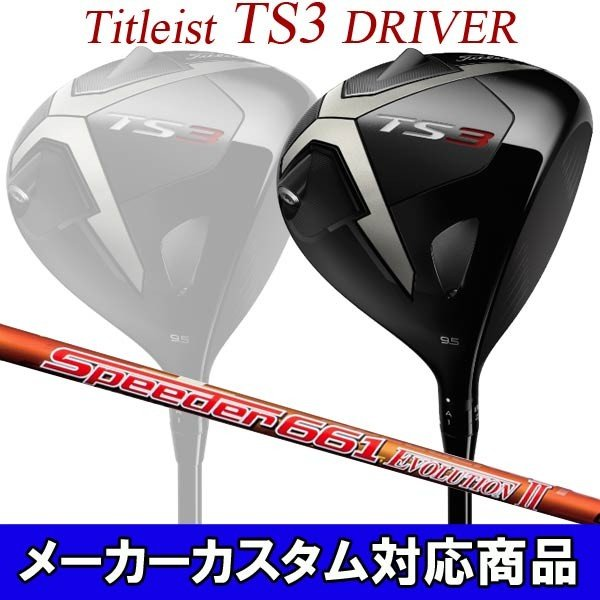 【特注】【18年モデル】 タイトリスト TS3 ドライバー [Speeder エボリューション2] カーボンシャフト Titleist DRIVER EVOLUTION